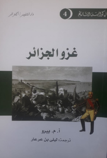 غزو الجزائر بقلم:معمر حبار