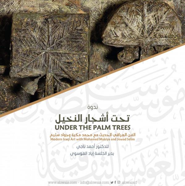 معرض (7 +7) وندوة تشكيلية في مؤسسة سلطان بن علي العويس الثقافية الأربعاء