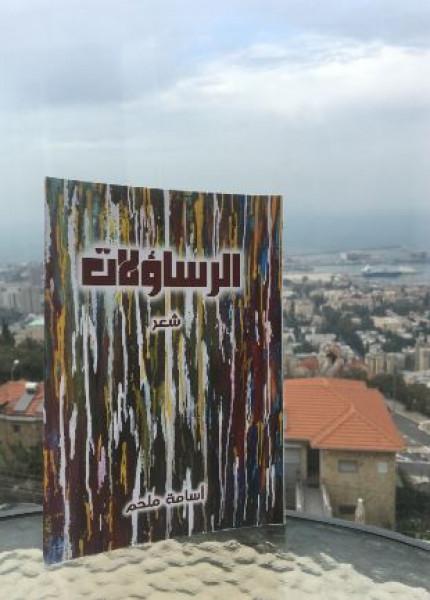 """قراءة في ديوان """"الرساؤلات"""" بقلم:الأسير كميل أبو حنيش"""