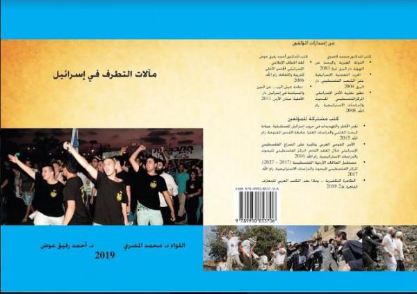 """الفصل السادس من كتاب """"مآلات التطرف في إسرائيل"""""""
