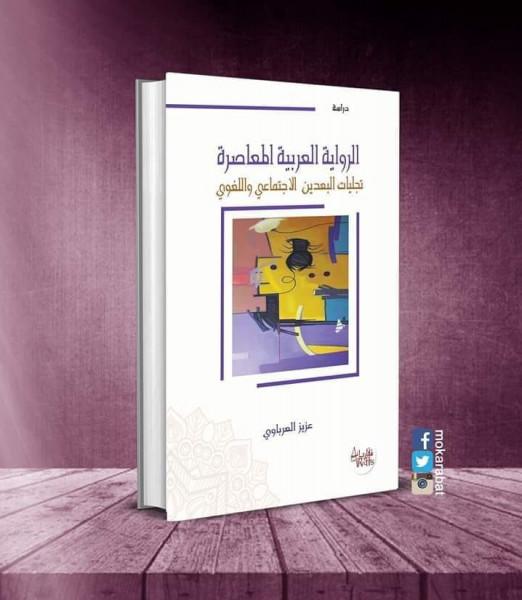 """صدور كتاب """"الرواية العربية المعاصرة- تجليات البعدين الاجتماعي واللغوي"""""""