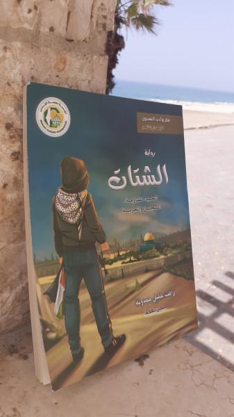"""قراءة في رواية """"الشتات""""  بقلم: المحامي حسن عبادي"""