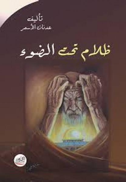 ظلام تحت الضوء، عدنان الأسمر بقلم مهند طلال الاخرس