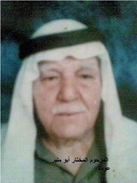 أبو منير عودة وخليل الطنجي.. وجهاء ومخاتير وشخصيات من اليرموك بقلم علي بدوان