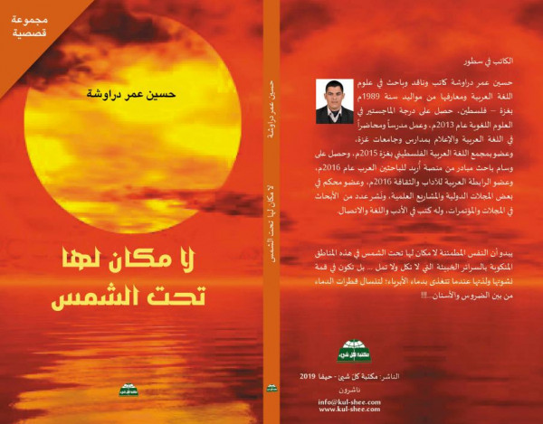 """صدر حديثاً المجموعة القصصية """"لا مكان لها تحت الشمس"""" للكاتب حسين دراوشة"""