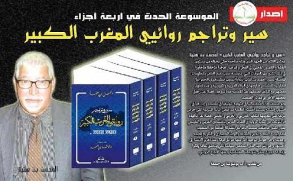 الروائي محسن بن هنية يتحدّث عن تجليات الإبداع الأدبي في الرواية