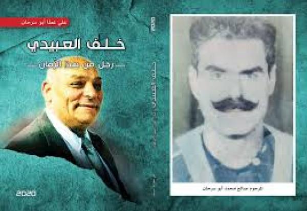 كتاب خلف العبيدي وأدب السيرة بقلم:رائد محمد الحواري