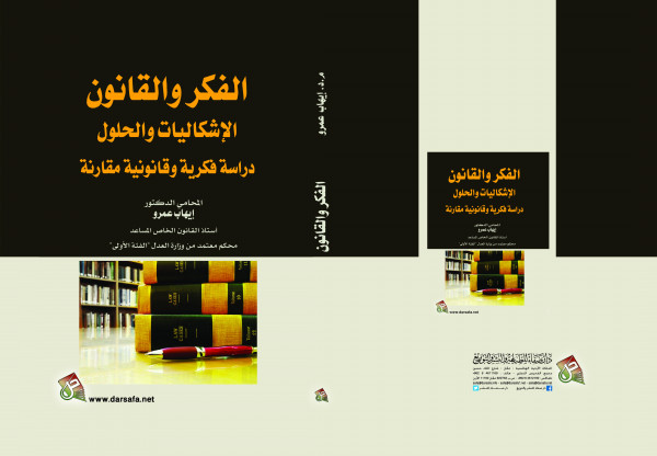 الفكر والقانون .. إصدار جديد للدكتور إيهاب عمرو