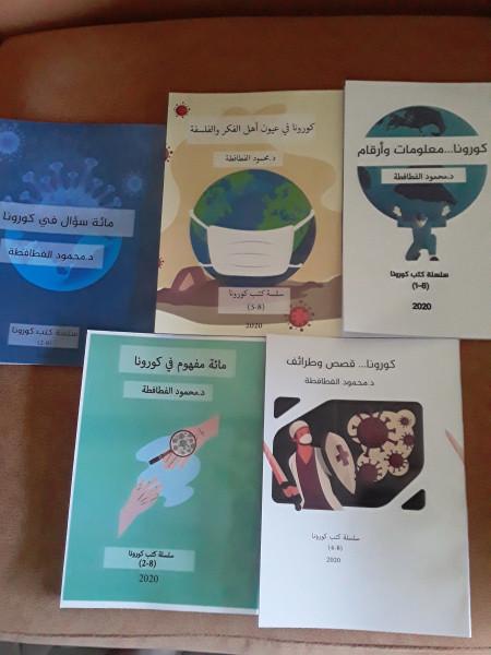 إصدار سلسلة كتب حول جائحة كورونا للدكتور الفطافطة