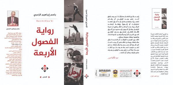 """""""رواية الفصول الأربعة"""" مشاهد قصصية تتناول الواقع العربي بالنقد"""