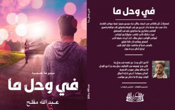 """""""في وحل ما""""مجموعة قصصية جديدة لـ عبد الله مفلح صادرة عن دار اسكرايب للنشر"""