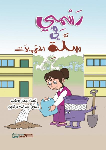 """جديد قصص الأطفال """"رسمي في سلة المهملات"""" لجمال بوطيب"""