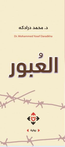 """رواية """"العبور""""، رواية تناقش أحلام الشباب وصراعاتهم"""