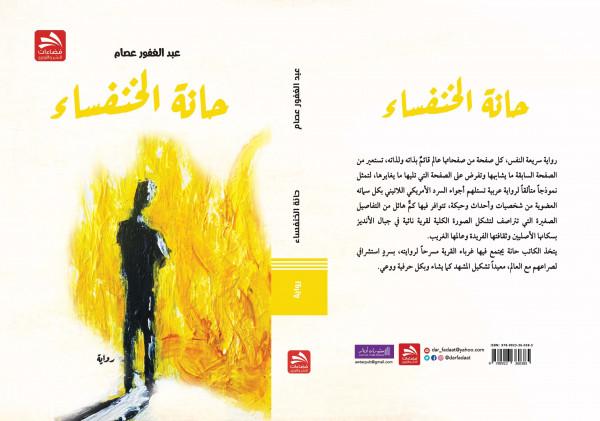 """صدور راوية """"حانة الخنفساء"""" للكاتب عبد الغفور عصام"""