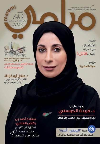 صدور العدد الجديد من مجلة مرامي الالكترونية الفصلية