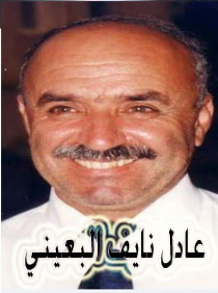 صابر حجازي يحاورالكاتب والشاعراللبناني عادل نايف البعيني