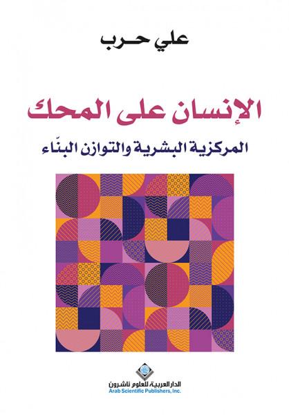 """صدور كتاب """"الإنسان على المحك"""" عن الدار العربية للعلوم ناشرون"""