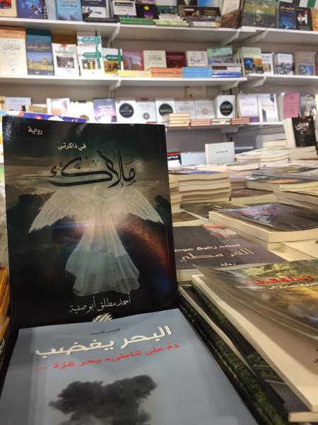 """صدور رواية """"في ذاكرتي ملاك """" للكاتب الروائي أحمد مطلق أبو صفية"""