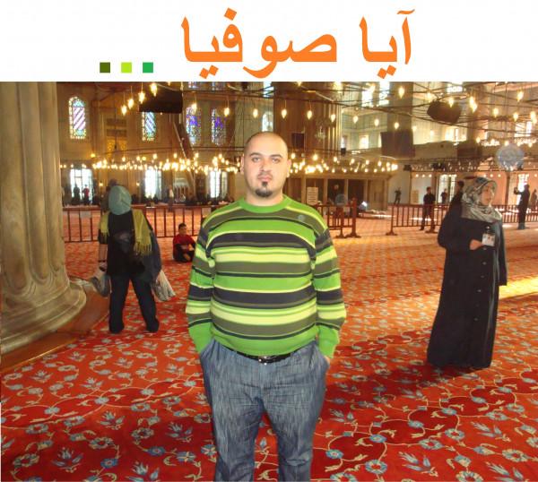 آيا صوفيا بقلم:ايفان علي عثمان