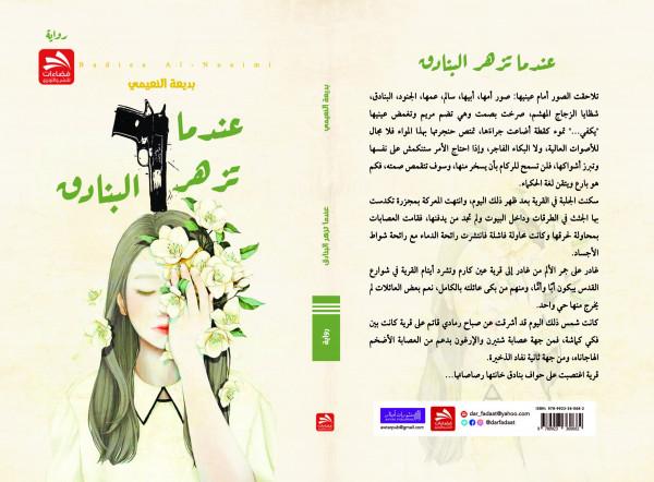 """""""عندما تزهر البنادق"""" رواية جديدة للكاتبة الأردنية بديعة النعيمي"""