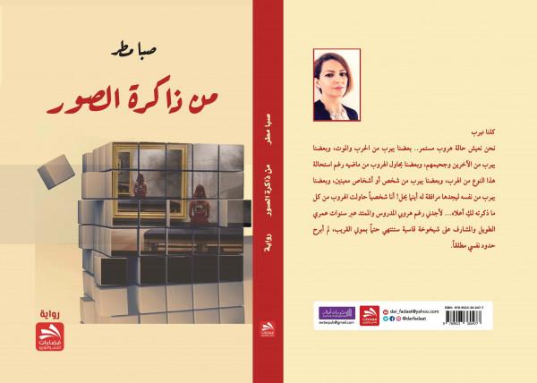"""""""من ذاكرة الصور"""" رواية جديدة للكاتبة العراقية صبا مطر"""