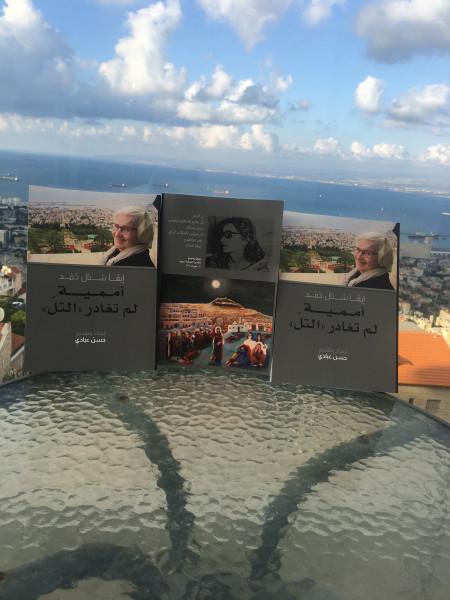 """مقدّمة كتاب """"إيفا شتال حمد أممية لم تغادر """"التل"""" بقلم: المحامي حسن عبادي"""