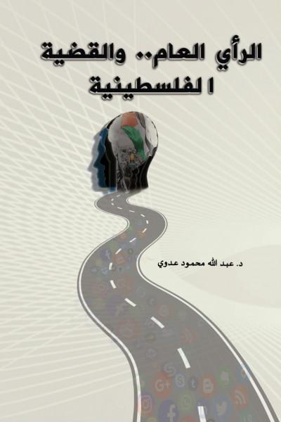 """كتاب """"الرأي العام والقضية الفلسطينية"""".. قوة الإعلام الناعمة وتأثيراتها على القضية الفلسطينية"""