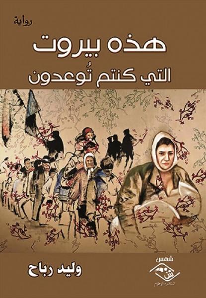 """صدور رواية """"هذه بيروت التي كنتم تُوعدون"""" عن مؤسسة شمس للنشر"""