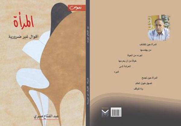 """صدور """"نصوص .. المرأة أقوال غير ضرورية"""" للكاتب عبد الفتاح صبري"""