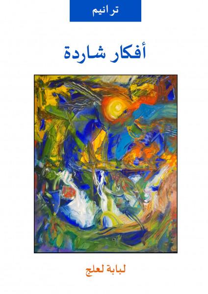 """الشاعرة والتشكيلية لبابة لعلج تصدر ديواناً جديداً بعنوان """"أفكار شاردة"""""""