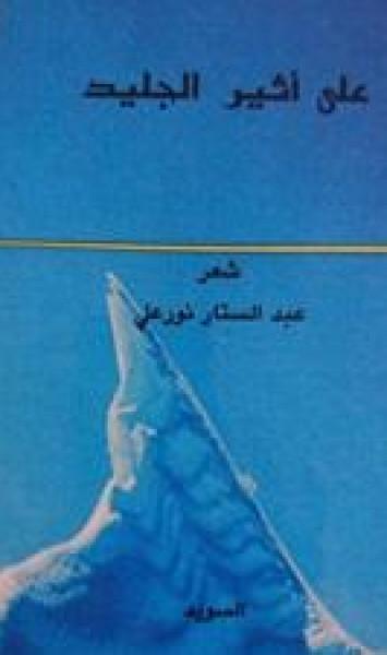 """قراءة نقديّة في مجموعة """"على أثير الجليد"""" (1) بقلم:د . سعد ياسين يوسف"""