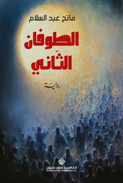 """صدور رواية """"الطوفان الثّاني"""" عن الدار العربية للعلوم ناشرون"""