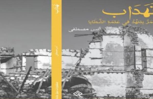 ديوان تهداب أنس مصطفى بقلم:رائد الحواري