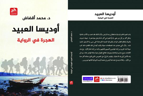 """صدور كتاب"""" أوديسا العبيد، الهجرة في الرواية""""  للدكتور محمد أقضاض"""