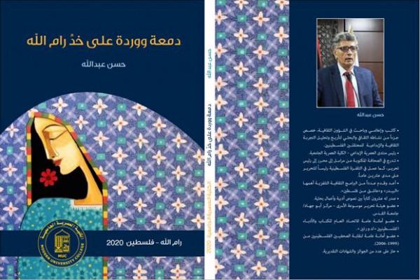 """قراءة نقدية لكتاب """"دمعة ووردة على خدِّ رام الله"""" بقلم: د. روحي ثروت زيادة"""