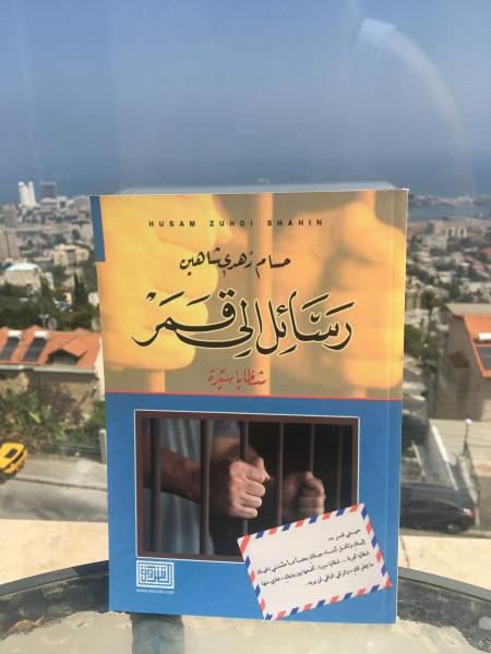 """قراءة في كتاب """"رسائل إلى قمر""""  بقلم: المحامي حسن عبادي"""
