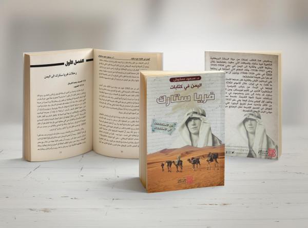 """"""" اليمن في كتابات فريا ستارك.. من الاستكشافات إلى الاستخبارات"""" كتاب جديد للدكتور مسعود عمشوش"""