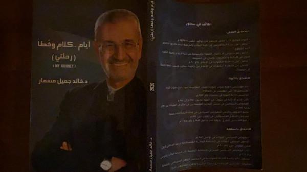عن كتاب أيام.. كلام وخطا خالد جميل مسمار      بقلم سليم النجار