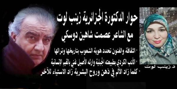 حوار الدكتورة الجزائرية الأديبة زينب لوت مع الشاعر عصمت شاهين دوسكي