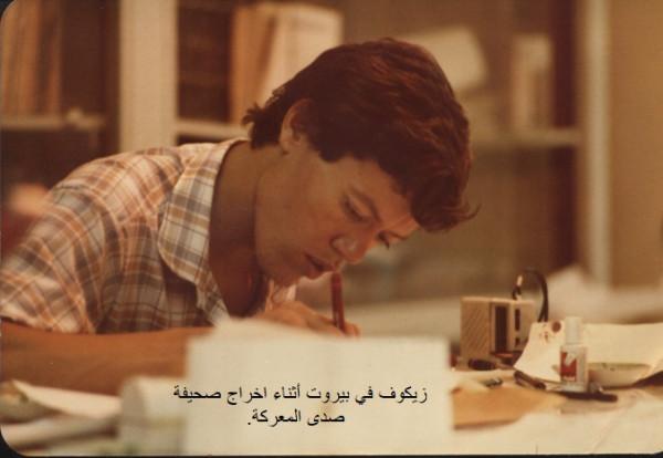 زيكوف اليرموكي.. العصامي فوق الفصائلي  بقلم علي بدوان