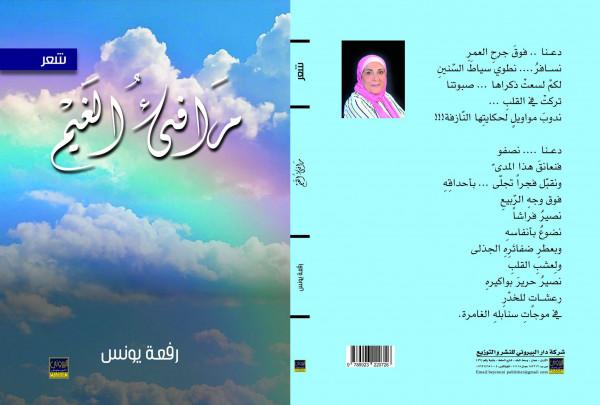 """الحلم في """"مرافئ الغيم""""    بقلم: زياد جيوسي"""