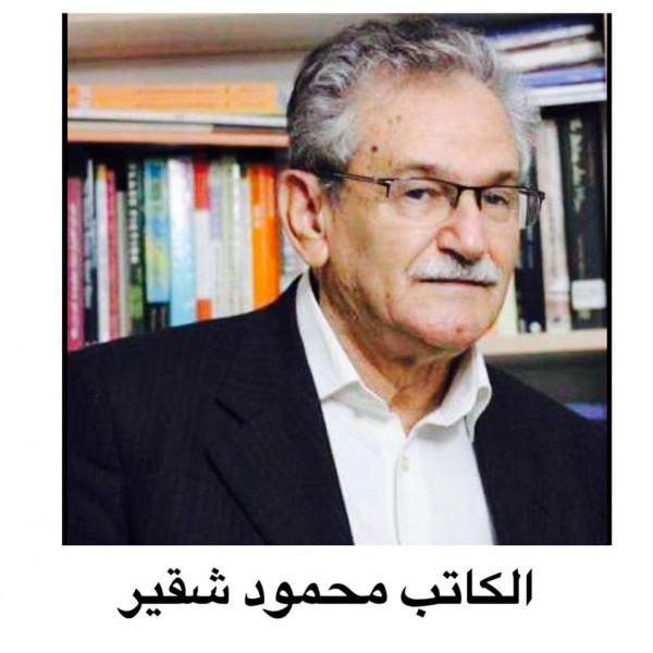 رسائل محمود شقير وحزامة حبايب والتميّز الإبداعي       بقلم جميل السلحوت