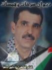 قصيدة الأرض للشاعر الفلسطيني زياد مشهور مبسلط