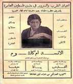 اليرموك وحيفا وأم كلثوم كوكب الشرق بقلم:علي بدوان