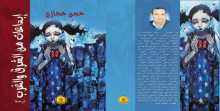 حسن حجازي والانتقاء المبدع للنصوص بقلم : محمود الديداموني