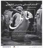 """هشام البستاني وشيرين التلهوني يقدّمان """"سائل"""" في المركز الثقافي الملكي"""