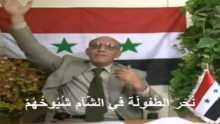 الوطن الشَّهيد وديع الصّافي في حمصَ ، خذلوهُ وما خذلهم بقلم:المحامي منير العباس