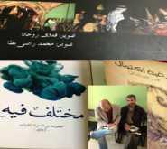 ثلاث بصمات فارقة من إبداعات شبابية!   بقلم:فراس حج محمد
