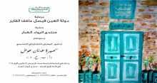 دعوة لافتتاح معرض سميرة عوض التشكيلي
