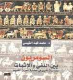 د. محمد فهد القيسي : السومريون بين النفي والإثبات ،قراءة بقلم: حسين سرمك حسن